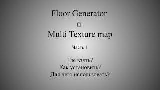 Floor generator и multi texture map - обзор работы плагинов