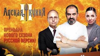 Адская кухня. 2 сезон. 1 серия Россия.