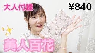 【雑誌付録】美人百花10月が大人可愛いポーチだった!