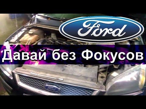 Форд Фокус 2 1.8 капитальный ремонт двигателя!