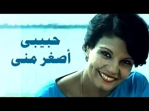 الفيلم العربي: حبيبي أصغر مني motarjam