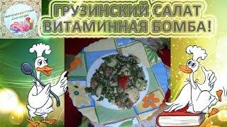 Грузинский салат! Витаминная Бомба! Супер!