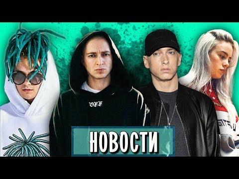 Billie Eilish, Oxxxymiron Vs Asylllum, Eminem, Morgenshtern, Lindemann I МУЗПРОСВЕТ