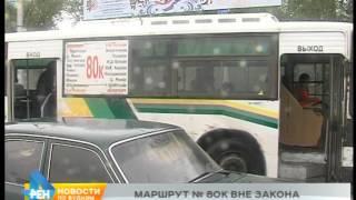Судьба спорного иркутского маршрута «80К»(, 2015-07-14T06:32:24.000Z)