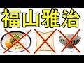 糖質制限ダイエットをしている芸能人。GACKT、唐沢寿明、玉木宏など