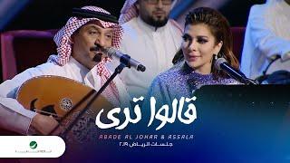 Abade Al Johar & Assala … Qalo Tara | عبادي الجوهر و أصالة … قالوا ترى - جلسات الرياض ٢٠١٩