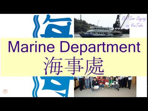 """MARINE DEPARTMENT"" in Cantonese (海事處) - Flashcard"