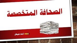 الصحافة المتخصصة || أحمد هيكل