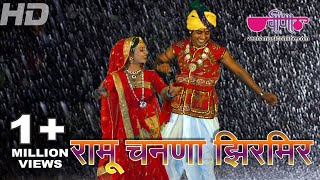 Ramu Chanana - Latest Rajasthani ( Marwari ) Video Song