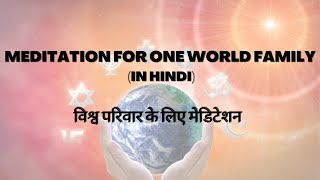 Meditation for one world family (in hindi)