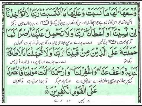 Surah Al Baqarah - Dua