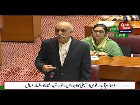 Khursheed Shah Speech In National Assembly Session