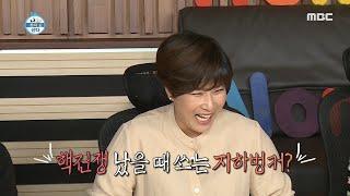 [나 혼자 산다] 박세리의 집 안에 핵전쟁 났을 때 쓰는 지하벙커가?! 20200522
