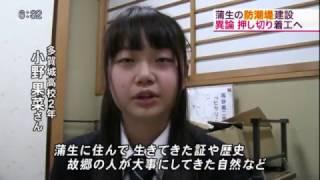 蒲生地区における1/17防潮堤建設住民建設住民説明会について仙台放送が...