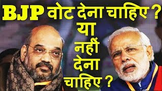 Narendra Modi bjp Election 2019 : Why should I vote not vote for bjp Narendra Modi in 2019 elections