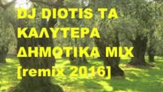DJ DIOTIS ΤΑ ΚΑΛΥΤΕΡΑ ΔΗΜΟΤΙΚΑ remix 2016 [mix 25 minutes]