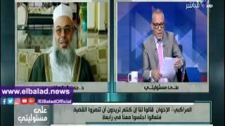 أحمد موسى يعرض شهادة جمال المراكبي عن مفاوضات فض اعتصام رابعة .. «فيديو»