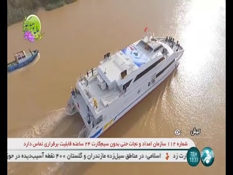Iran made Ferry passenger & vehicles transporter catamaran dubbed Zar كاتاماران زر مسافربر و خودروبر