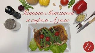 Панини Из Чиабатты С Ветчиной И Сыром Азоло Лёгкий Рецепт От Итальянских Традиций