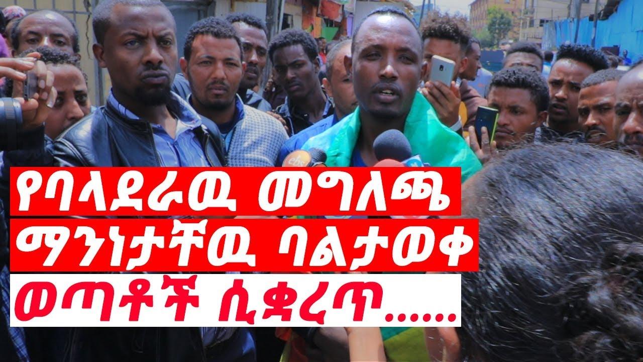የባላደራዉ መግለጫ  ማንነታቸዉ ባልታወቀ  ወጣቶች ሲቋረጥ......| Ethiopia