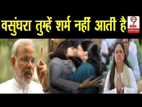 चुनाव से पहले VASUNDHARA RAJE की इस फोटो ने मचाई सनसनी, BJP और PM MODI के लिए बढ़ेगी मुश्किलें ?