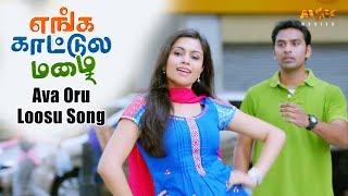 Ava Oru Loosu - Video Song   Enga Kaattula Mazhai Songs   Mithun,Sruthi   Srivijay