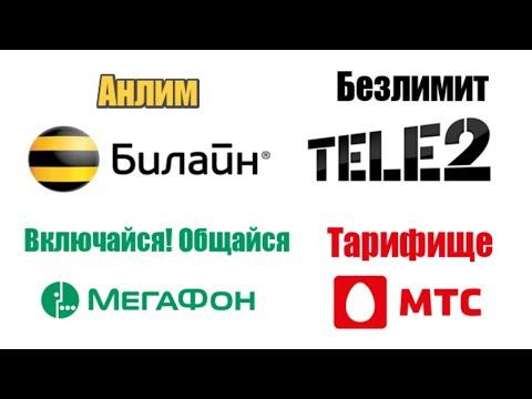 Мобильный безлимитный интернет - Какой выбрать тариф в 2020 |  МТС, Мегафон, Билайн, ТЕЛЕ2, Йота
