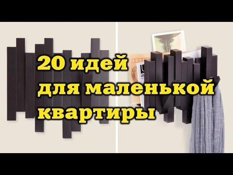 видео: 20 блестящих идей для маленькой квартиры | ДОМ ДИЗАЙН ИНТЕРЬЕР