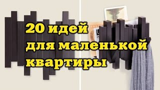 20 блестящих идей для маленькой квартиры | ДОМ ДИЗАЙН ИНТЕРЬЕР(, 2016-03-05T08:30:00.000Z)