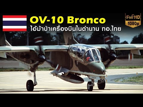 เครื่องบินรบ โอวี-10 บรองโก (OV-10 Bronco) : ไอ้ม้าป่าเครื่องบินในตำนาน ทอ.ไทย