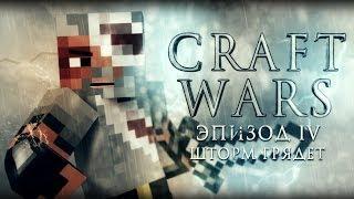 CRAFT WARS Эпизод IV - Шторм грядет [RUS]