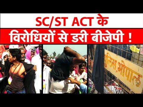 SC/ST ACT के विरोध से डर गई शिवराज सरकार ! | MP Tak