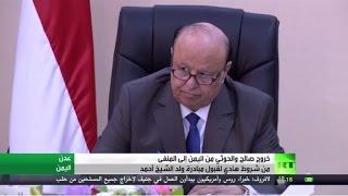 شروط هادي لقبول مبادرة ولد الشيخ أحمد