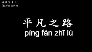【唱歌學中文】►華晨宇 – 平凡之路◀ ►huà chén yǔ - píng fán zhī lù ◀『平凡才是唯一的答案』【動態歌詞中文、拼音Lyrics】