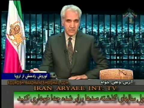 Iran Aryaee 06-01-2014 ایران آریایی با آرین وطن خواه