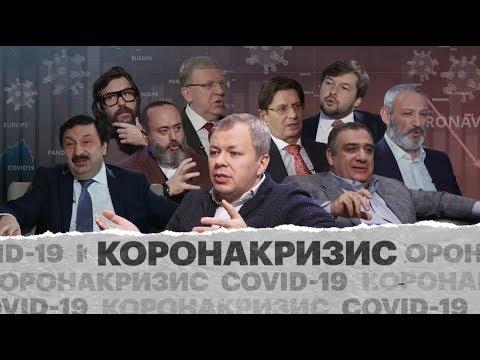 «Коронакризис». Мнения экспертов. Ответы на главные вопросы о кризисе. Коронавирус и кризис 2020