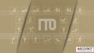 Метание спортивного снаряда ГТО