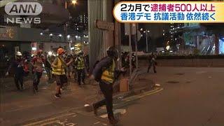香港デモ 2カ月で逮捕者500人 催涙弾1000発以上(19/08/06)