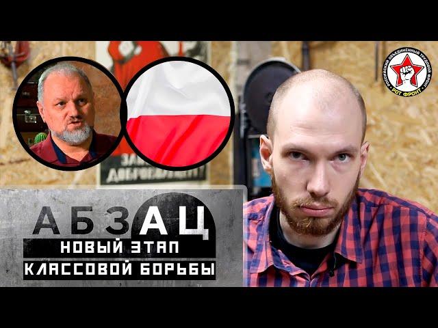 Борьба за завод. Новости из Луганска. Забастовка в Польше | Абзац