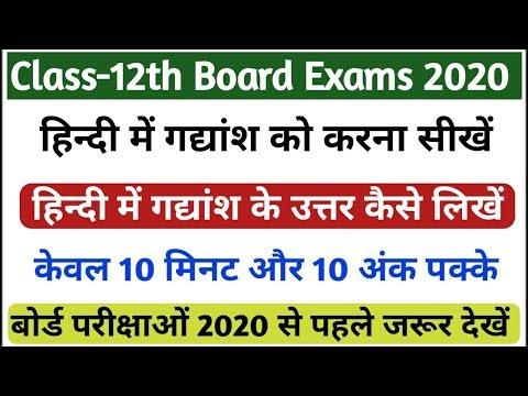 गद्यांश के उत्तर कैसे लिखें | गद्यांश को कैसे करते हैं | Class-12th हिन्दी(Hindi) | #BoardExams2020