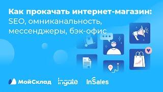 Как прокачать интернет-магазин: SEO, мессенджеры, омниканальность, бэк‑офис