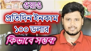 Cpagreen Best CPA Network, And Unlimited Earning Money Bangla Tutorial