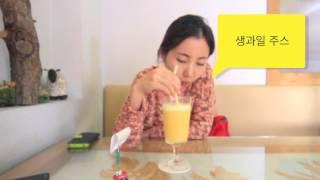 Daily Korean Words - Day 29 - Fresh Fruit Juice
