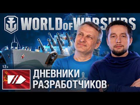 Дневники Разработчиков: Советские Линкоры | World of Warships