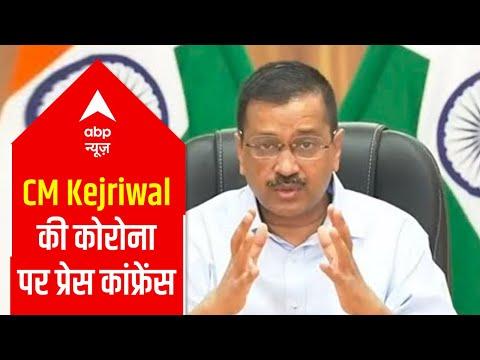 Delhi to start oxygen concentrator bank today: CM Kejriwal | Press Conference