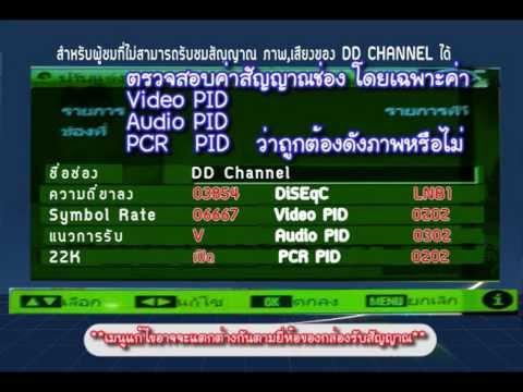 เปลี่ยนสัญญาณช่อง ดีดี แชลแนล PSI 79