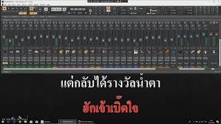 [ทดสอบโปรเจค Sonar!!] บักขามเปียก เกียกน้ำตา - ไหมไทย หัวใจศิลป์