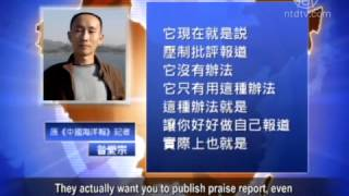 Chinese State Media Administration Announce Ban on Arbitrary Critical Reports