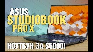 Ноутбук с 16 ГБ видеопамяти   Обзор ASUS ProArt StudioBook Pro X W730