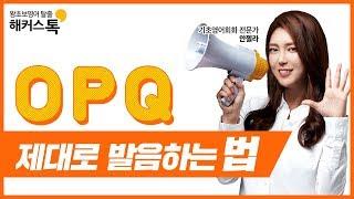 [영어공부] O.P.Q 제대로 발음하는 법! - 해커스…